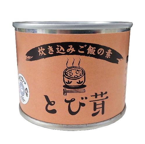 【おおえブランド認定商品】山形県産 炊き込みご飯の素 とび茸ごはんのもと
