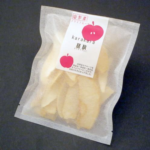 山形県産 ドライフルーツ からからりんご 20g 組み合わせ自由! 5袋以上【送料無料】
