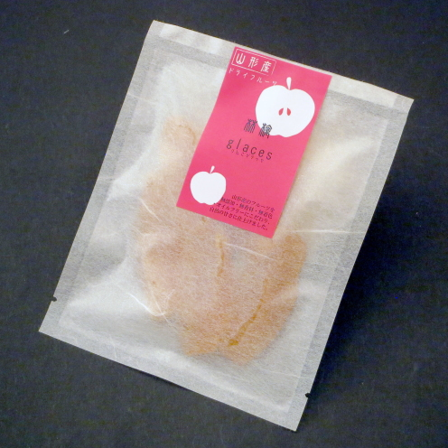 山形県産 ドライフルーツ りんごグラッセ 35g 組み合わせ自由! 5袋以上【送料無料】