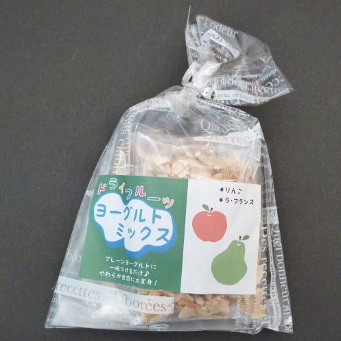 山形県産 ドライフルーツ ミックス(りんごグラッセ、ラフグラッセ、ラフチップ) 組み合わせ自由! 5袋以上【送料無料】