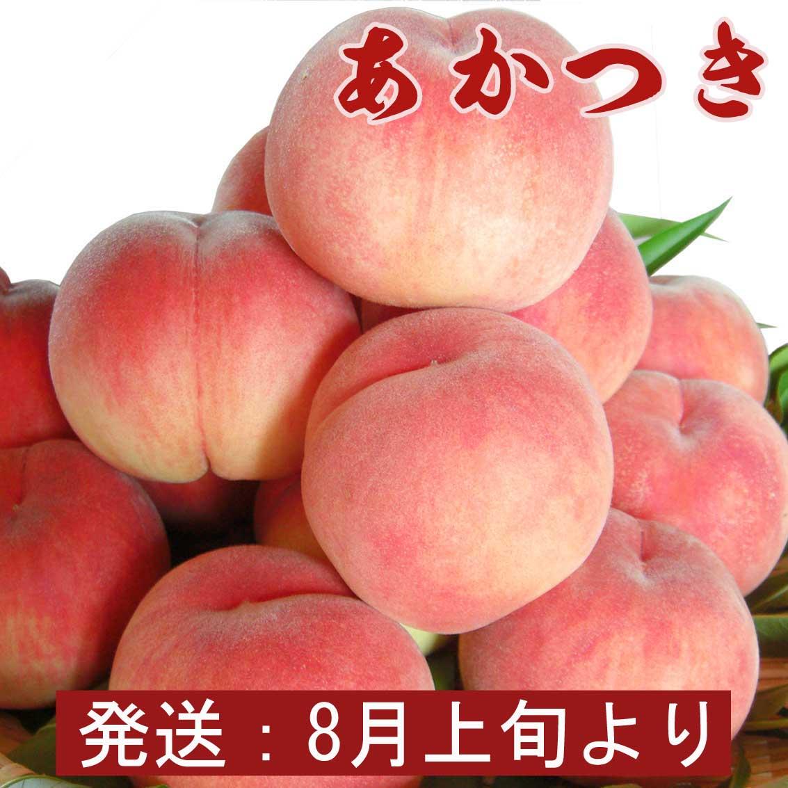 あかつき(白桃)8玉 3kg 【ギフト、お祝い、化粧箱、贈答用】