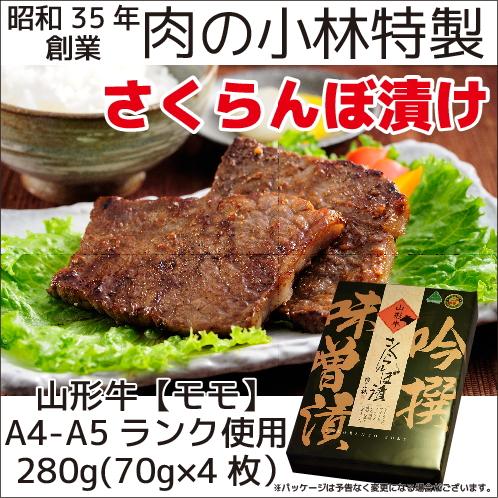 【山形牛】【A4-A5】肉の小林オリジナル 山形牛さくらんぼ漬け 280g 【贈答】
