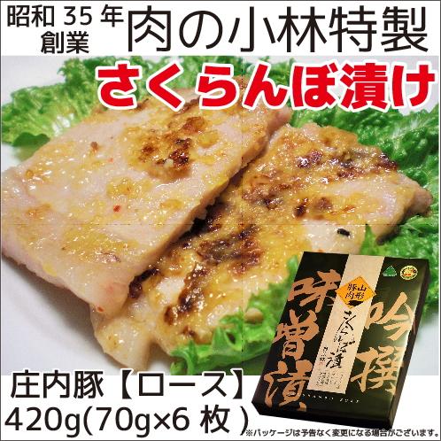 【山形庄内豚】肉の小林オリジナル 山形庄内豚さくらんぼ漬け 420g 【贈答】