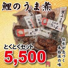 【最上鯉屋】山形大江町産 鯉を使った郷土料理 お得なとくとくセット そのまま食べられます!