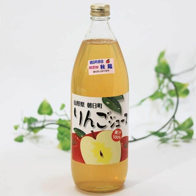 りんご(秋陽)ジュース 1,000ml 1本 【朝日町産果実】