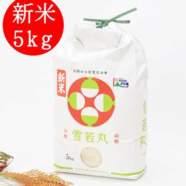【令和2年度産 新米】山形県産 雪若丸(精米)5kg