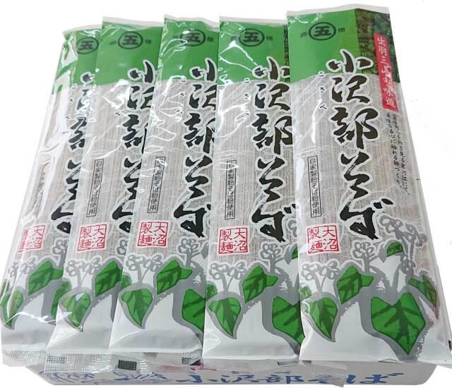 乾麺 小沢部(こさべ)そば 20把入り