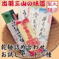 【送料無料】大沼製麺の乾麺 お試し5把セット 簡易包装 ゆうパケットでポストにお届け