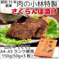 【山形牛】【A4-A5】肉の小林オリジナル 山形牛さくらんぼ漬け 150g 【贈答】