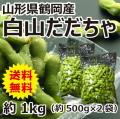 【送料無料】 幻の枝豆! 数量限定 鶴岡産白山だだちゃ豆 約1kg(約500g×2)