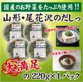 【ケンミンSHOWでも特集!】山形の郷土料理 尾花沢のだしっ(だす)【塩漬け】 220g×4パック