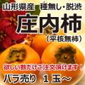 【バラ売り】1個から買えます 山形県産 庄内柿(平核無柿)1玉 脱渋済み・種無し そのまま食べられます