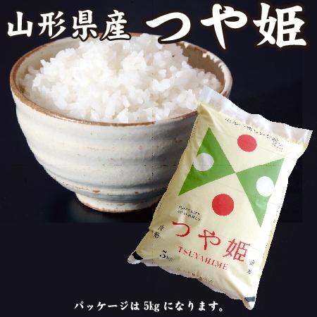 【特別栽培米】山形県産 つや姫 30kg 【新米】 【玄米】 ※精米料別途