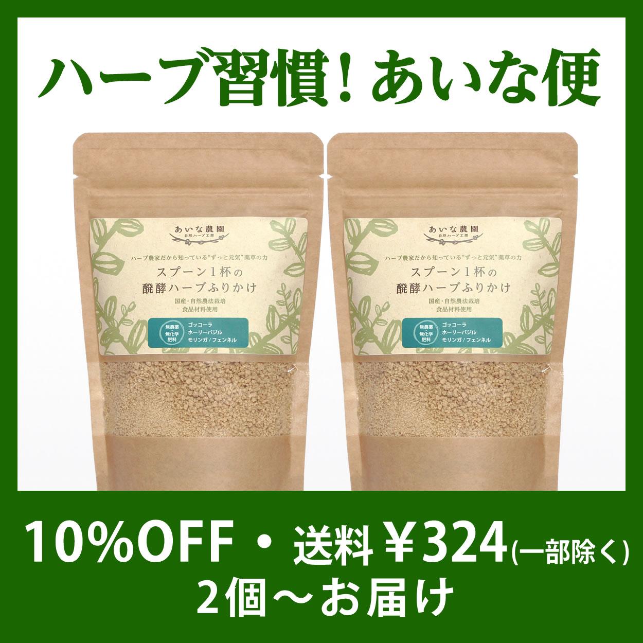 〔あいな便〕 ※送料¥324(一部除く)  脳の老化対策 《100g》