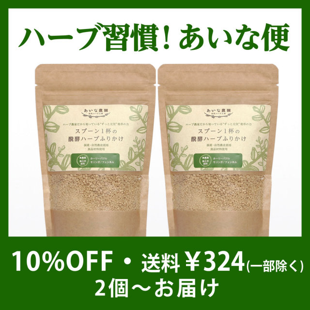 〔あいな便〕 ※送料¥324(一部除く)  健康維持 《100g》