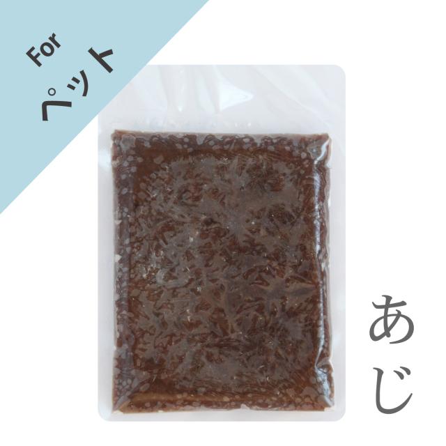 ペット用まるごとみんち(あじ)100g