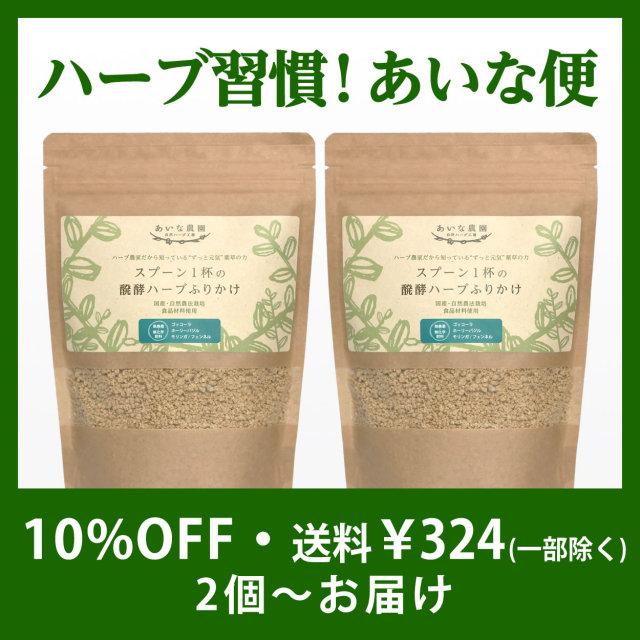 〔あいな便〕 ※送料¥324(一部除く)  脳の老化対策 《200g》