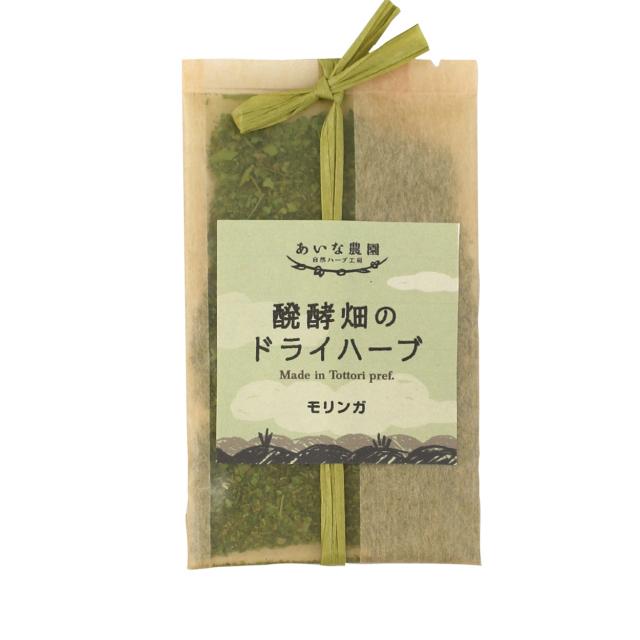 醗酵畑のドライハーブ、モリンガのパッケージ