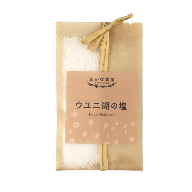 ウユニ湖の塩パッケージ