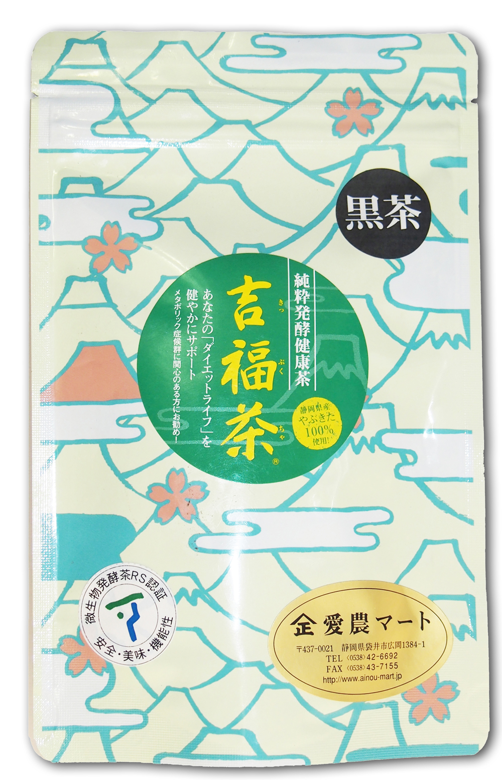 国産ダイエットプーアール茶 吉福茶(きっぷくちゃ) 5g×10個 ティーパックタイプ ダイエットにお悩みの方へ