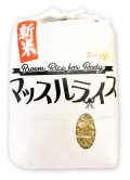【玄米】平成30年産 静岡県産(浜松市周辺で収穫)マッスルライス2kg