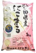 【令和2年産】静岡産 にこまる 5kg 精米 2020年産米食味ランキング特A受賞 (2021年3月5日発表)