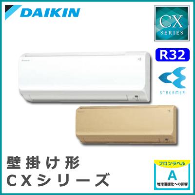 S22VTCXS-W(-C) ダイキン CXシリーズ 壁掛形 6畳程度