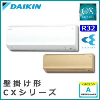 S71VTCXP-W(-C) S71VTCXV-W(-C) ダイキン CXシリーズ 壁掛形 23畳程度