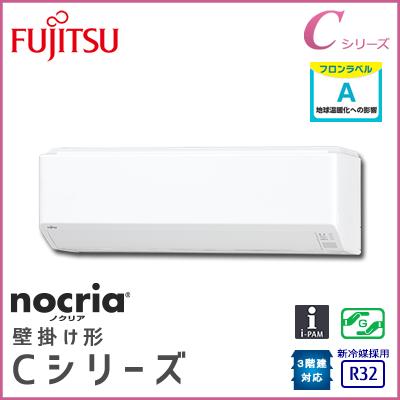 AS-C22H 富士通ゼネラル 壁掛形 nocria Cシリーズ 6畳程度