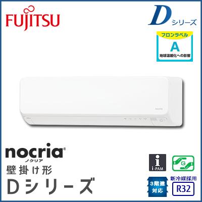 AS-D28H 富士通ゼネラル nocria Dシリーズ 壁掛形 10畳程度