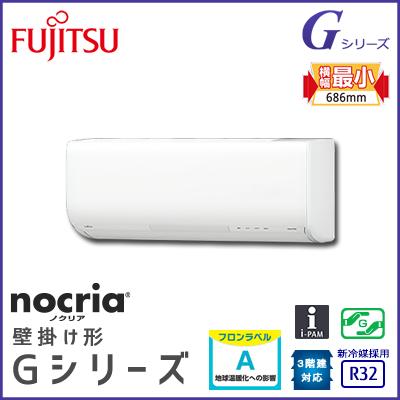 AS-G56H2 富士通ゼネラル nocria Gシリーズ 壁掛形 18畳程度