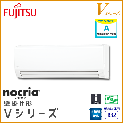 AS-V71H2 富士通ゼネラル nocria Vシリーズ 壁掛形 23畳程度