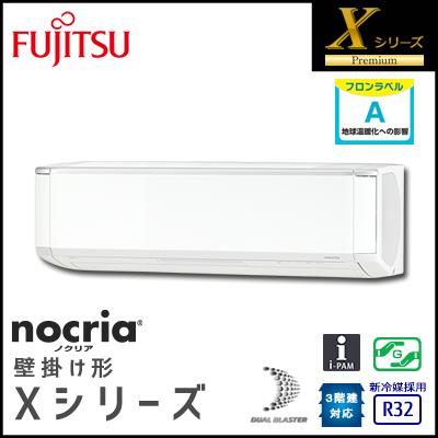 AS-X63H2 富士通ゼネラル nocria Xシリーズ 壁掛形 20畳程度