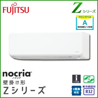 AS-Z25H 富士通ゼネラル nocria Zシリーズ 壁掛形 8畳程度