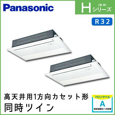 PA-P140D6HDN パナソニック Hシリーズ 高天井用1方向カセット形 同時ツイン 5馬力相当