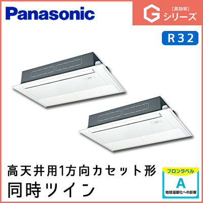 PA-P160D6GDN パナソニック Gシリーズ 高天井用1方向カセット形 同時ツイン 6馬力相当