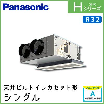 PA-P56F6SHN PA-P56F6HN パナソニック Hシリーズ 天井ビルトインカセット形 シングル 2.3馬力相当