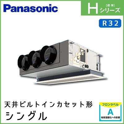 PA-P80F6SHN PA-P80F6HN パナソニック Hシリーズ 天井ビルトインカセット形 シングル 3馬力相当
