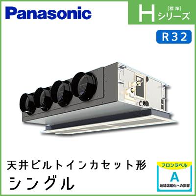 PA-P112F6HN パナソニック Hシリーズ 天井ビルトインカセット形 シングル 4馬力相当