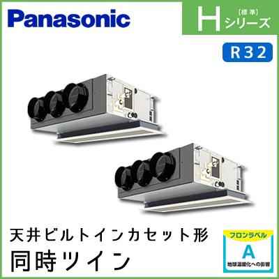 PA-P140F6HDN パナソニック Hシリーズ 天井ビルトインカセット形 同時ツイン 5馬力相当