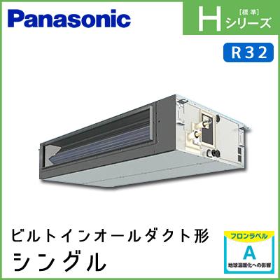 PA-P140FE6HN パナソニック Hシリーズ ビルトインオールダクト形 シングル 5馬力相当