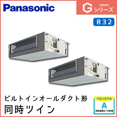 PA-P160FE6GDN パナソニック Gシリーズ ビルトインオールダクト形 同時ツイン 6馬力相当
