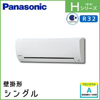 PA-P56K6SHA PA-P56K6HA パナソニック Hシリーズ 壁掛形 シングル 2.3馬力相当