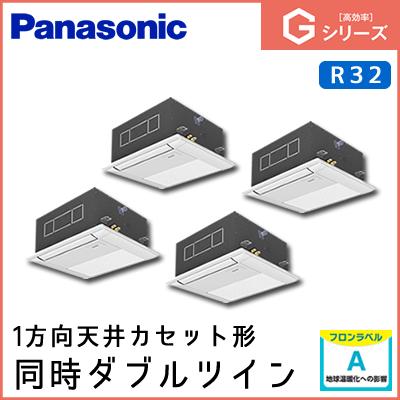 PA-P160DM6GVN パナソニック Gシリーズ 1方向天井カセット形 同時ダブルツイン 6馬力相当