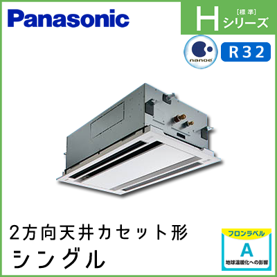 PA-P63L6SHN1 PA-P63L6HN1 パナソニック Hシリーズ 2方向天井カセット形 シングル 2.5馬力相当