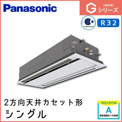 PA-P140L6GN1 パナソニック Gシリーズ 2方向天井カセット形 シングル 5馬力相当