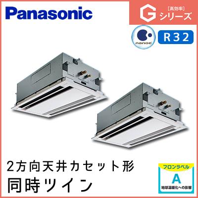 PA-P160L6GDN1 パナソニック Gシリーズ 2方向天井カセット形 同時ツイン 6馬力相当