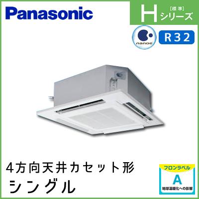 PA-P80U6SHN PA-P80U6HN パナソニック Hシリーズ 4方向天井カセット形 シングル 3馬力相当