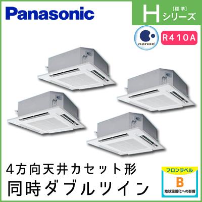 PA-P224U6HVN パナソニック Hシリーズ 4方向天井カセット形 同時ダブルツイン 8馬力相当