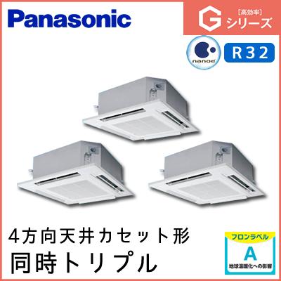 PA-P140U6GTN パナソニック Gシリーズ 4方向天井カセット形 同時トリプル 5馬力相当